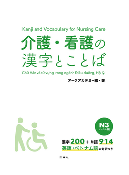 介護・看護の漢字とことば N3レベル編