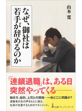 なぜ、御社は若手が辞めるのか(日経プレミアシリーズ)