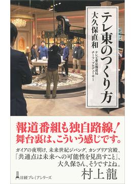 テレ東のつくり方(日経プレミアシリーズ)