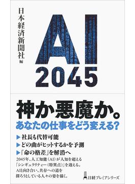AI 2045(日経プレミアシリーズ)
