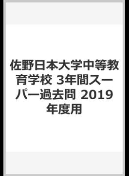 佐野日本大学中等教育学校 3年間スーパー過去問 2019年度用