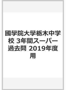 國學院大學栃木中学校 3年間スーパー過去問 2019年度用