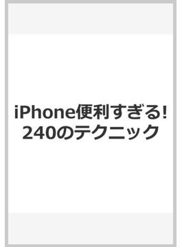 iPhone便利すぎる!240のテクニック