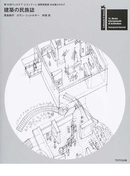 建築の民族誌 第16回ヴェネチア・ビエンナーレ国際建築展日本館カタログ