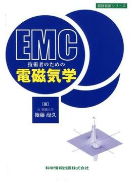 EMC技術者のための電磁気学