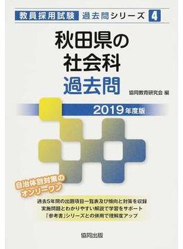 秋田県の社会科過去問 2019年度版