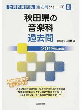 秋田県の音楽科過去問 2019年度版