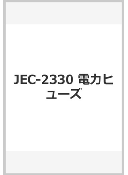 JEC-2330 電力ヒューズ