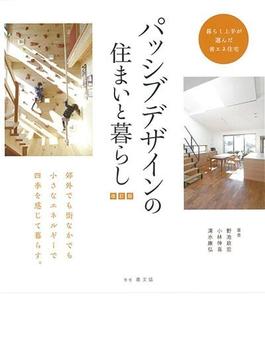 パッシブデザインの住まいと暮らし 暮らし上手が選んだ省エネ住宅 改訂版
