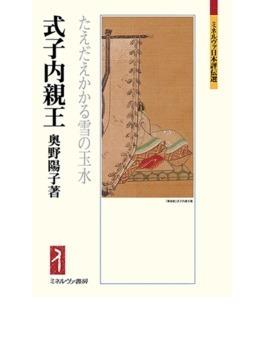 式子内親王 たえだえかかる雪の玉水(ミネルヴァ日本評伝選)