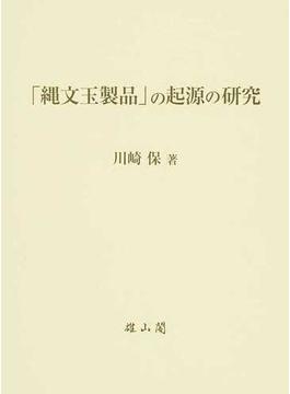 「縄文玉製品」の起源の研究