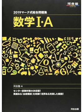 マーク式総合問題集数学Ⅰ・A 2019