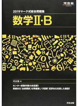 マーク式総合問題集数学Ⅱ・B 2019