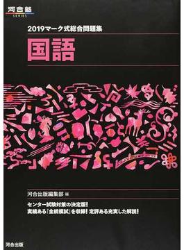 マーク式総合問題集国語 2019
