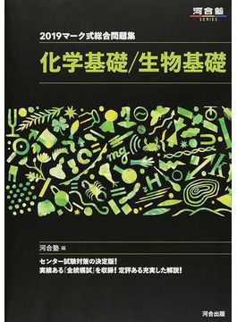 マーク式総合問題集化学基礎/生物基礎 2019