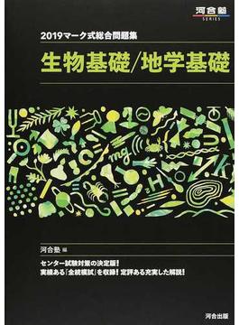 マーク式総合問題集生物基礎/地学基礎 2019
