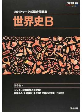 マーク式総合問題集世界史B 2019