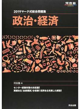 マーク式総合問題集政治・経済 2019