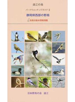 遠江の鳥 バードウォッチングガイド 2 静岡県西部の野鳥
