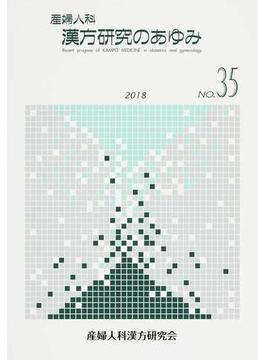 産婦人科漢方研究のあゆみ NO.35