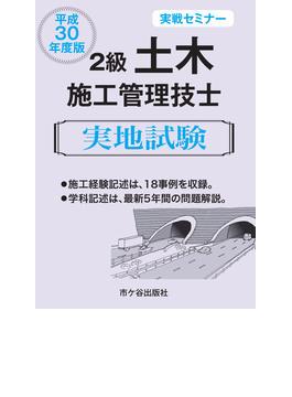 2級土木施工管理技士実地試験 平成30年度版