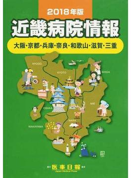 近畿病院情報 大阪・京都・兵庫・奈良・和歌山・滋賀・三重 2018年版