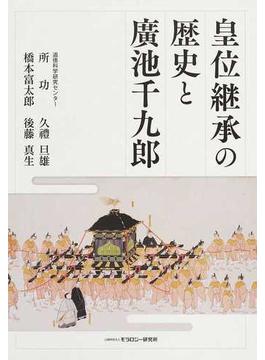 皇位継承の歴史と廣池千九郎