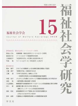 福祉社会学研究 15(2018)