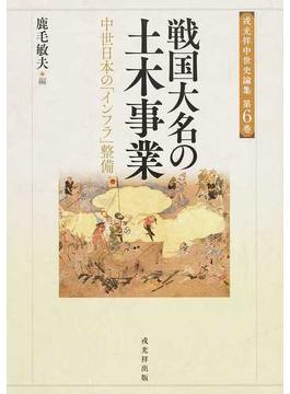 戦国大名の土木事業 中世日本の「インフラ」整備