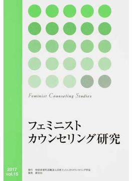 フェミニストカウンセリング研究 vol.15(2017)
