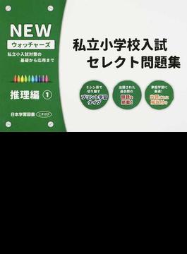 私立小学校入試セレクト問題集 NEWウォッチャーズ 推理編1