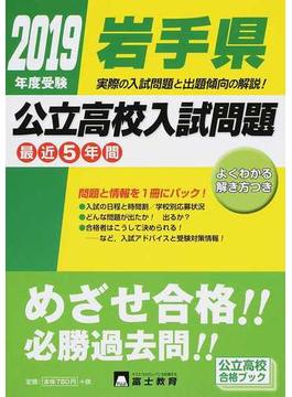 岩手県公立高校入試問題 2019年度受験