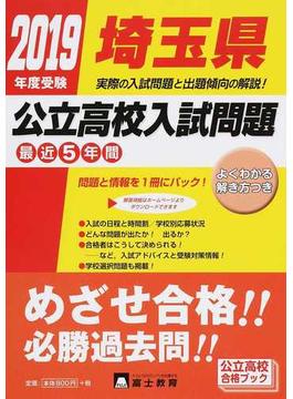 埼玉県公立高校入試問題 2019年度受験