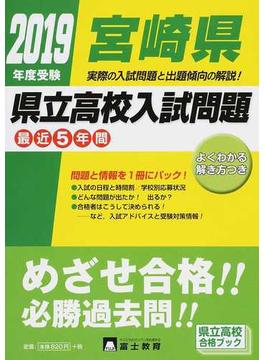宮崎県県立高校入試問題 2019年度受験