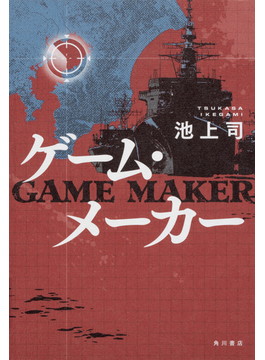 ゲーム・メーカー