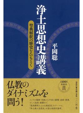 浄土思想史講義 聖典解釈の歴史をひもとく