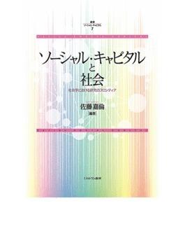 ソーシャル・キャピタルと社会 社会学における研究のフロンティア