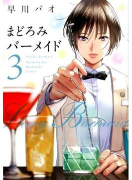 まどろみバーメイド 3 (芳文社コミックス)(芳文社コミックス)