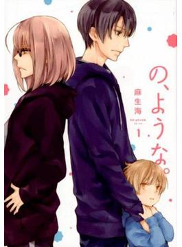 の、ような。 1 (芳文社コミックス)(芳文社コミックス)