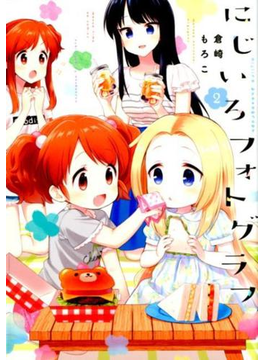 にじいろフォトグラフ 2 (MANGA TIME KR COMICS)