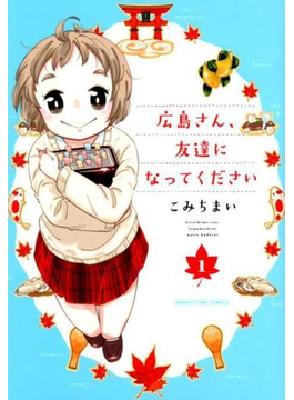 広島さん、友達になってください 1 (MANGA TIME COMICS)(まんがタイムコミックス)