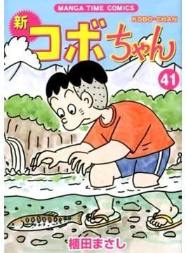新コボちゃん 41 (MANGA TIME COMICS)(まんがタイムコミックス)