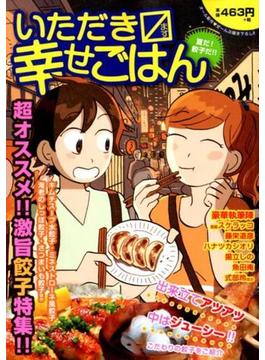 いただき〼幸せごはん(17) 夏だ!餃子だ!!