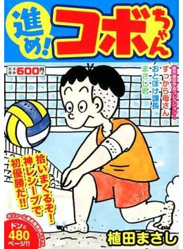 進め!コボちゃん(7) 拾いまくるぞ!神レシーブで初優勝だ!! (まんがタイムマイパルコミックス)