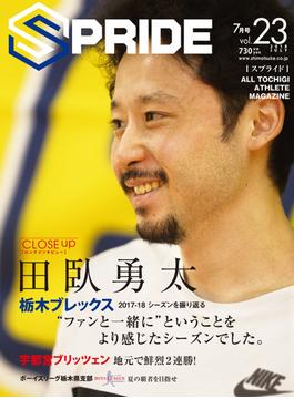 SPRIDE ALL TOCHIGI ATHLETE MAGAZINE vol.23(2018JULY)