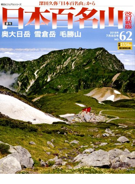 週刊日本百名山 改訂新版 2018年 7/8号 [雑誌]