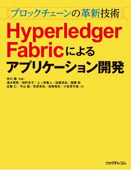 Hyperledger Fabricによるアプリケーション開発 ブロックチェーンの革新技術