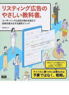 リスティング広告のやさしい教科書。