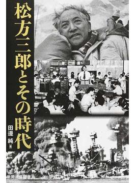 松方三郎とその時代