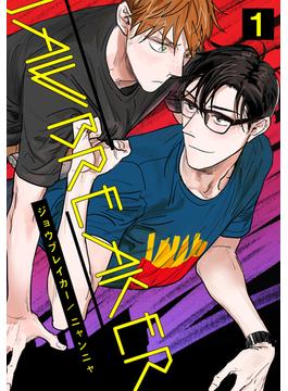 【1-5セット】ジョウブレイカー(moment)